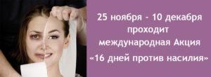 """25 ноября -10 декабря """" 16 дней против насилия"""""""
