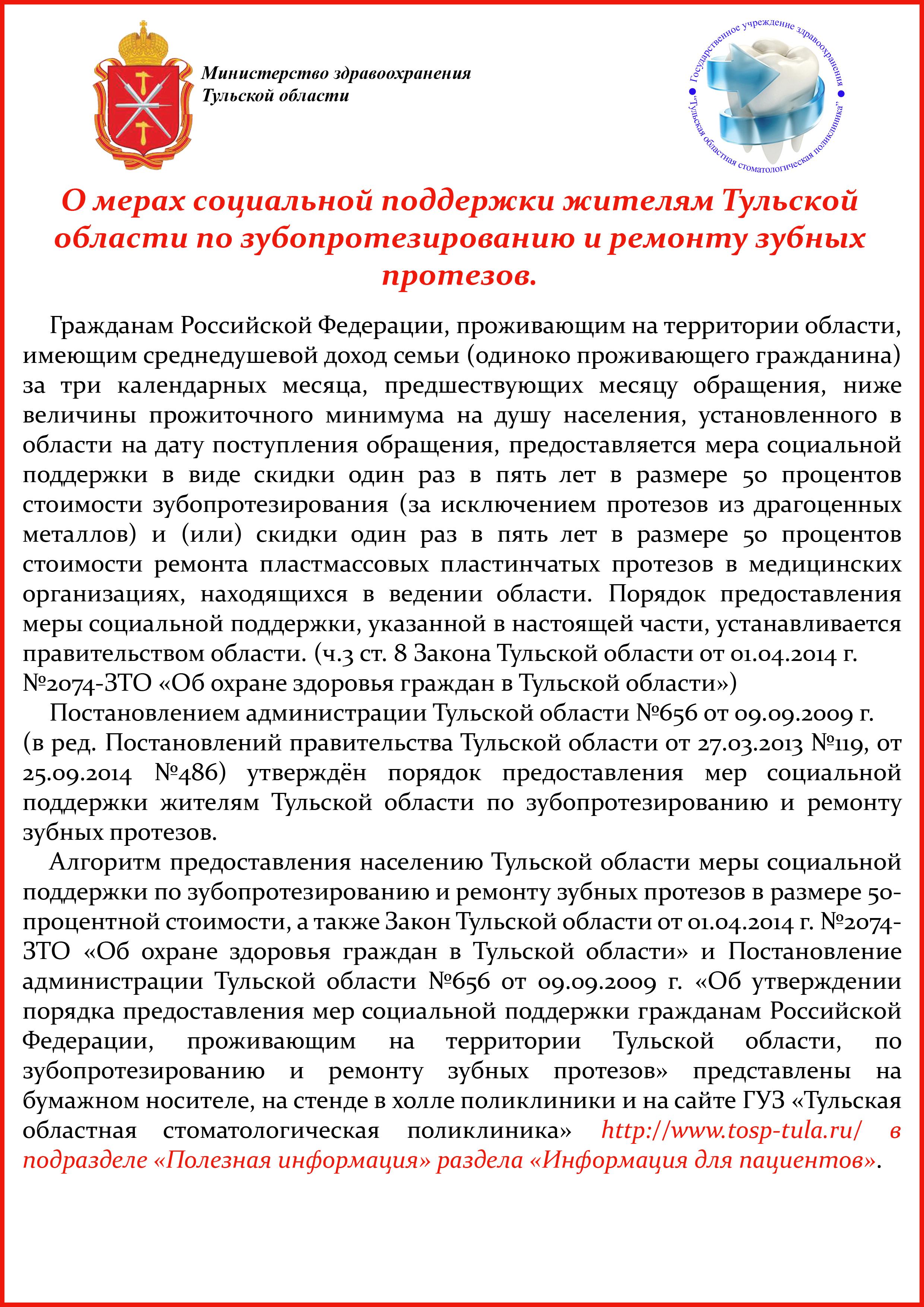 О мерах социальной поддержки жителям Тульской области по зубопротезированию и ремонту зубных протезов